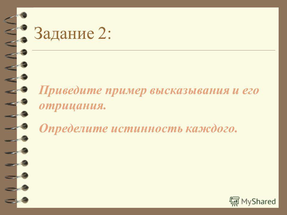 ИНВЕРСИЯ Обозначение: Ā, not A. Пример: А - Дождя не будет Ā - Неверно, что дождя не будет Таблица истинности Логическое отрицание 1) 1) НЕ 2) НЕВЕРНО, ЧТО