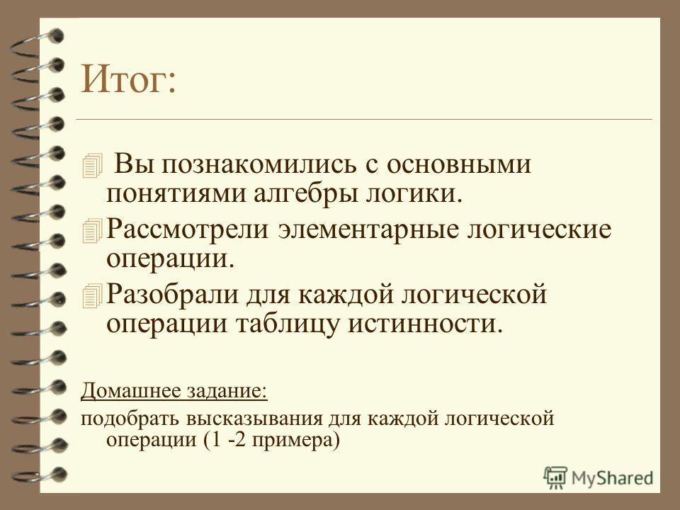 Задание 7: а) Приведите примеры двух высказываний и получите составное высказывание используя связку. б) Определите истинность или ложность каждого из трех высказываний