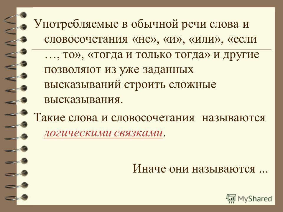 Задание 1: Приведите примеры: а) истинного и ложного высказываний; б) предложения, не являющегося высказыванием; с) высказывательной формы. (запишите в тетрадь)