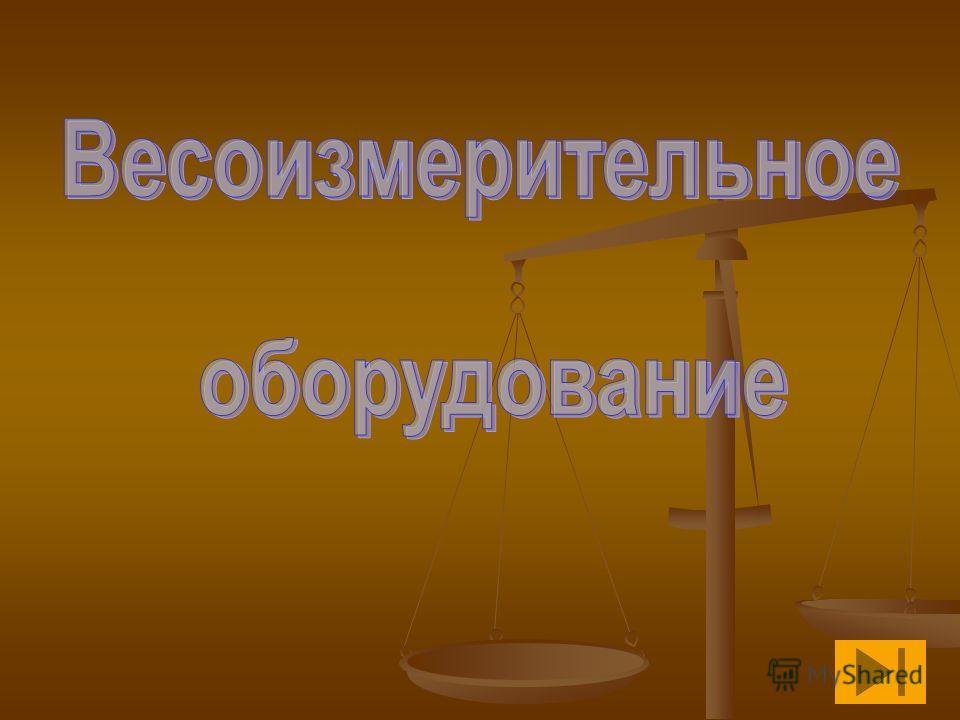 Презентация на тему весоизмерительное оборудование