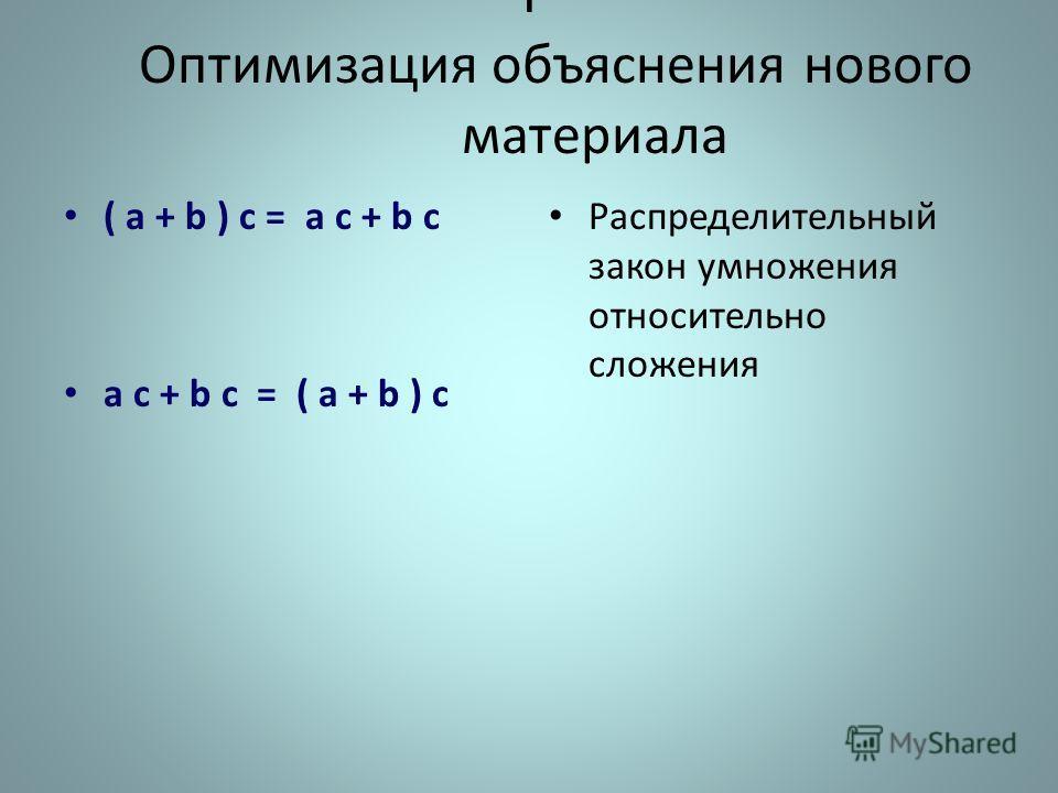 I Оптимизация объяснения нового материала ( a + b ) c = a c + b c a c + b c = ( a + b ) c Распределительный закон умножения относительно сложения