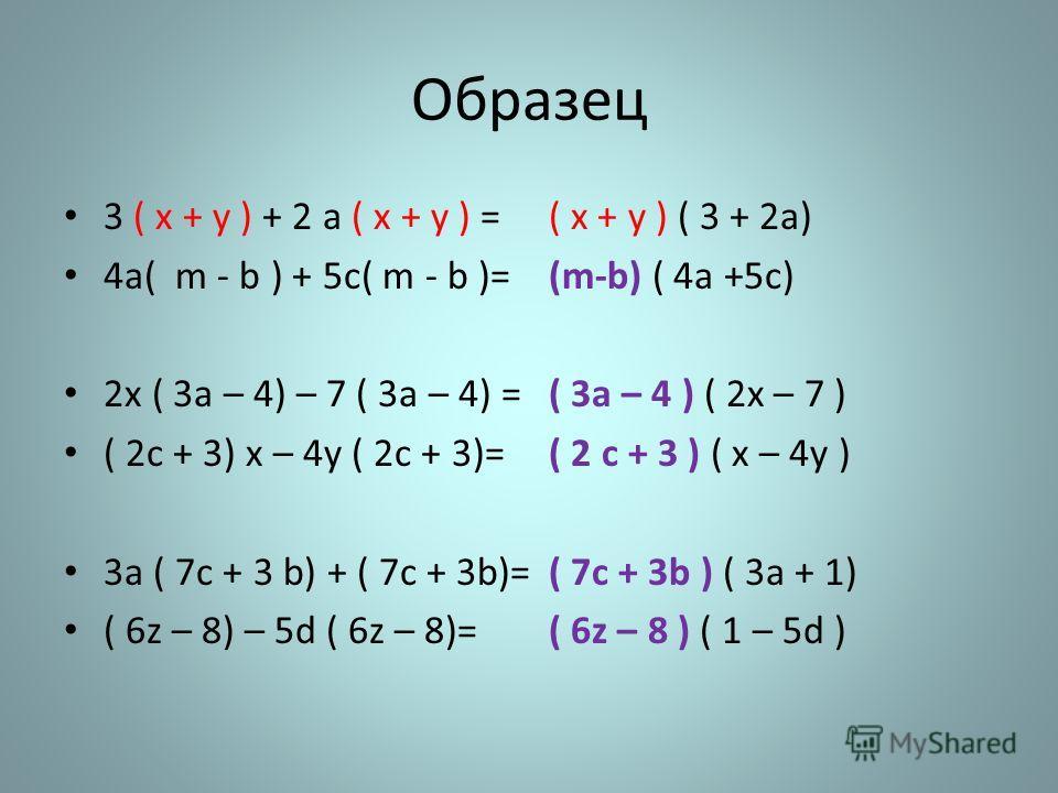 Образец 3 ( х + у ) + 2 а ( х + у ) = 4а( m - b ) + 5c( m - b )= 2x ( 3a – 4) – 7 ( 3a – 4) = ( 2c + 3) x – 4y ( 2c + 3)= 3a ( 7c + 3 b) + ( 7c + 3b)= ( 6z – 8) – 5d ( 6z – 8)= ( x + y ) ( 3 + 2a) (m-b) ( 4a +5c) ( 3a – 4 ) ( 2x – 7 ) ( 2 c + 3 ) ( x