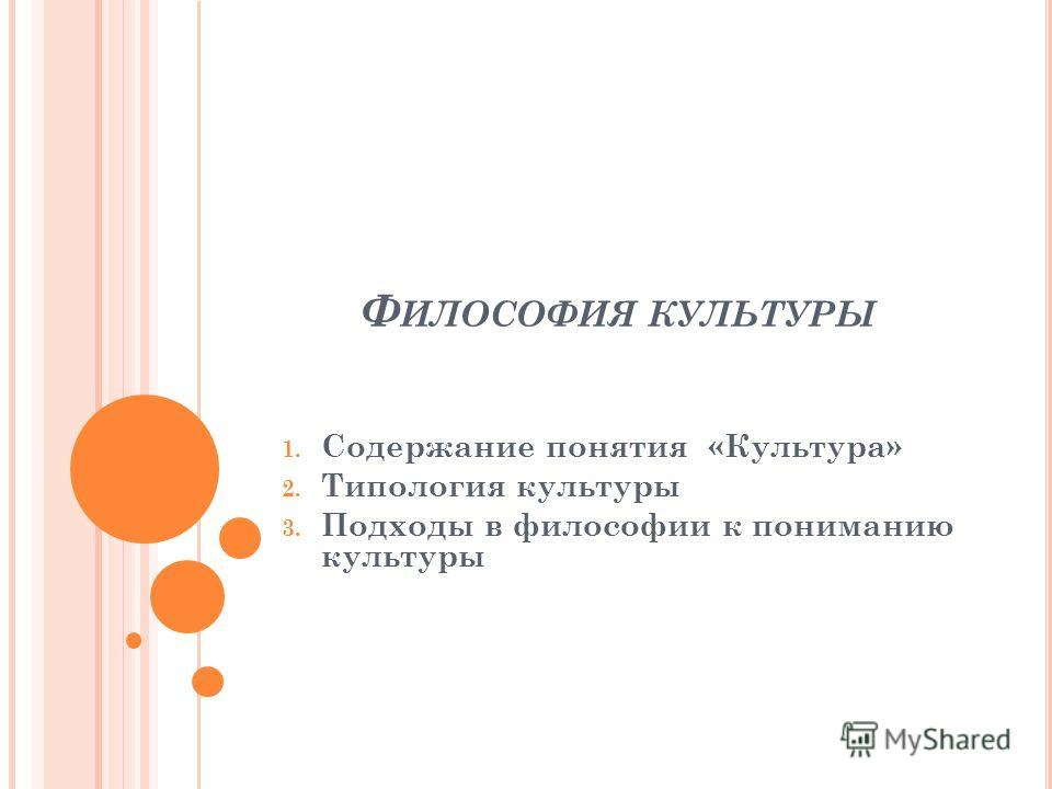 Ф ИЛОСОФИЯ КУЛЬТУРЫ 1. Содержание понятия «Культура» 2. Типология культуры 3. Подходы в философии к пониманию культуры