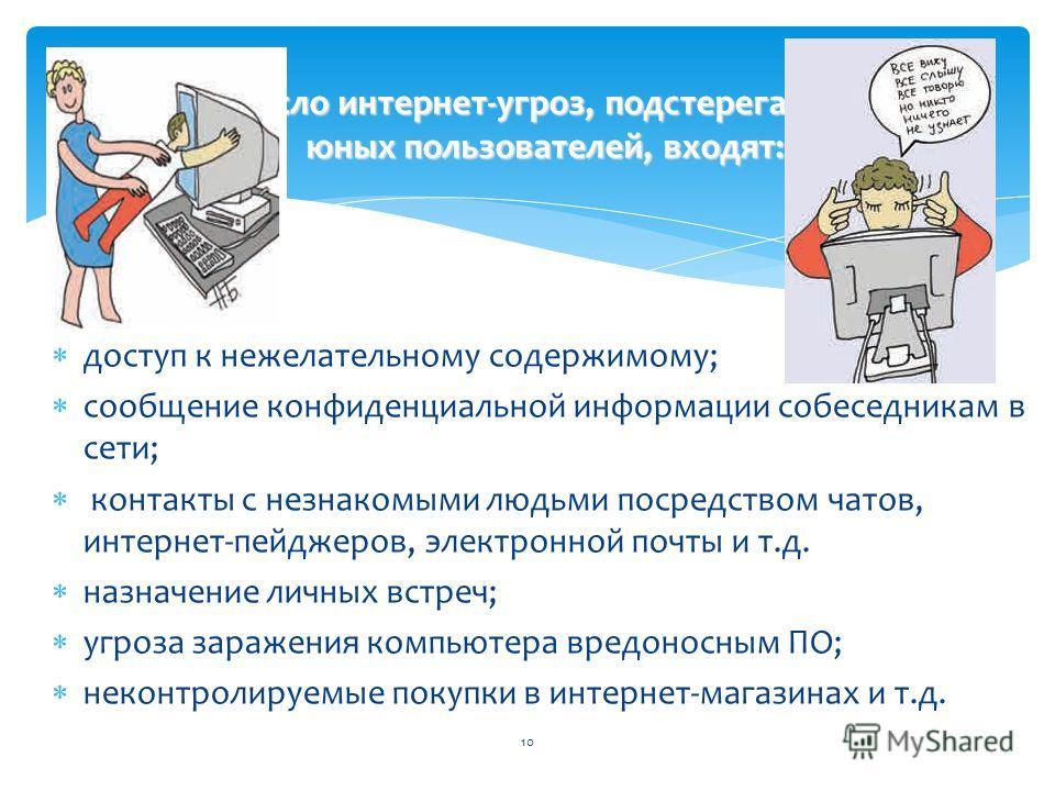 доступ к нежелательному содержимому; сообщение конфиденциальной информации собеседникам в сети; контакты с незнакомыми людьми посредством чатов, интернет-пейджеров, электронной почты и т.д. назначение личных встреч; угроза заражения компьютера вредон