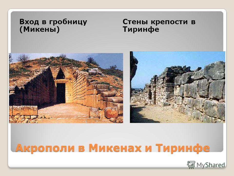 Акрополи в Микенах и Тиринфе Вход в гробницу (Микены) Стены крепости в Тиринфе