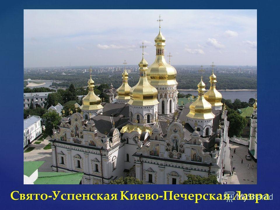Свято-Успенская Киево-Печерская Лавра