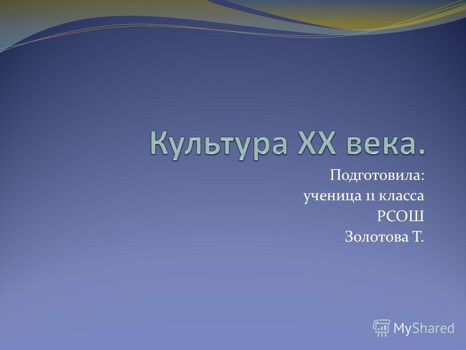 Подготовила: ученица 11 класса РСОШ Золотова Т.
