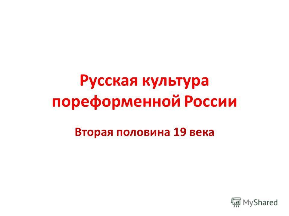 Русская культура пореформенной России Вторая половина 19 века