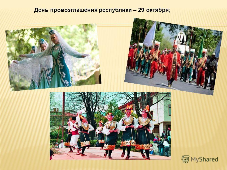День провозглашения республики – 29 октября;