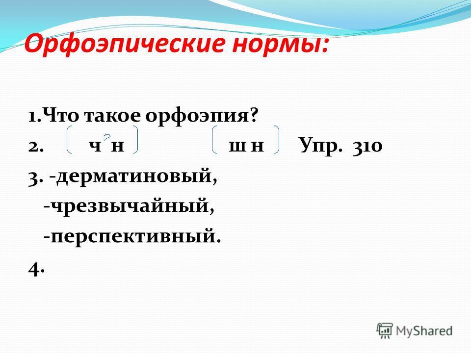 Правильное употребление прилагательных (нормы): Орфоэпические нормыГрамматические нормыЛексические нормы