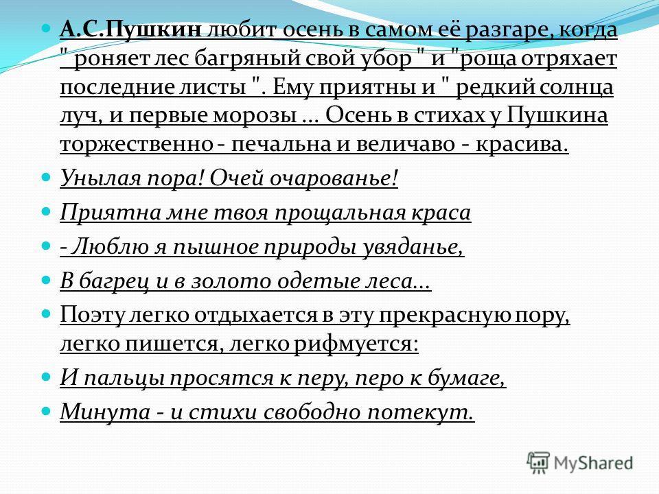 Обнимая весь мир человеческих отношений, не чуждаясь показывать темные стороны человеческой жизни, Пушкин, художник идеала, звал людей к идеалу: посмотрите, сколько у нас благородных, прекрасных героев! Гоголь сказал о нем :