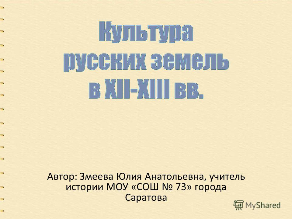 Автор: Змеева Юлия Анатольевна, учитель истории МОУ «СОШ 73» города Саратова