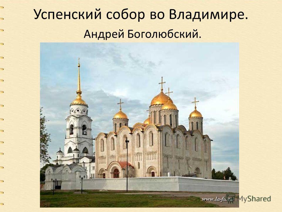 Успенский собор во Владимире. Андрей Боголюбский.