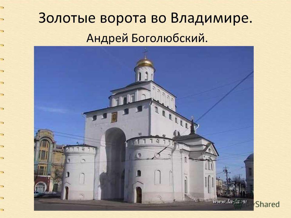 Золотые ворота во Владимире. Андрей Боголюбский.