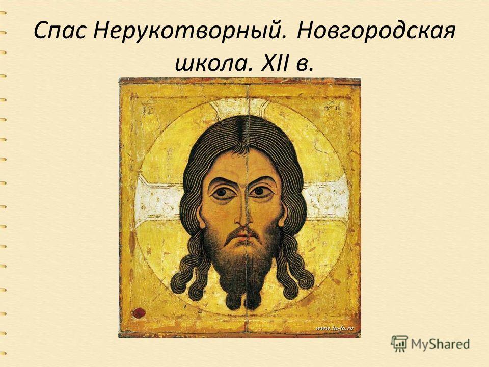 Спас Нерукотворный. Новгородская школа. XII в.