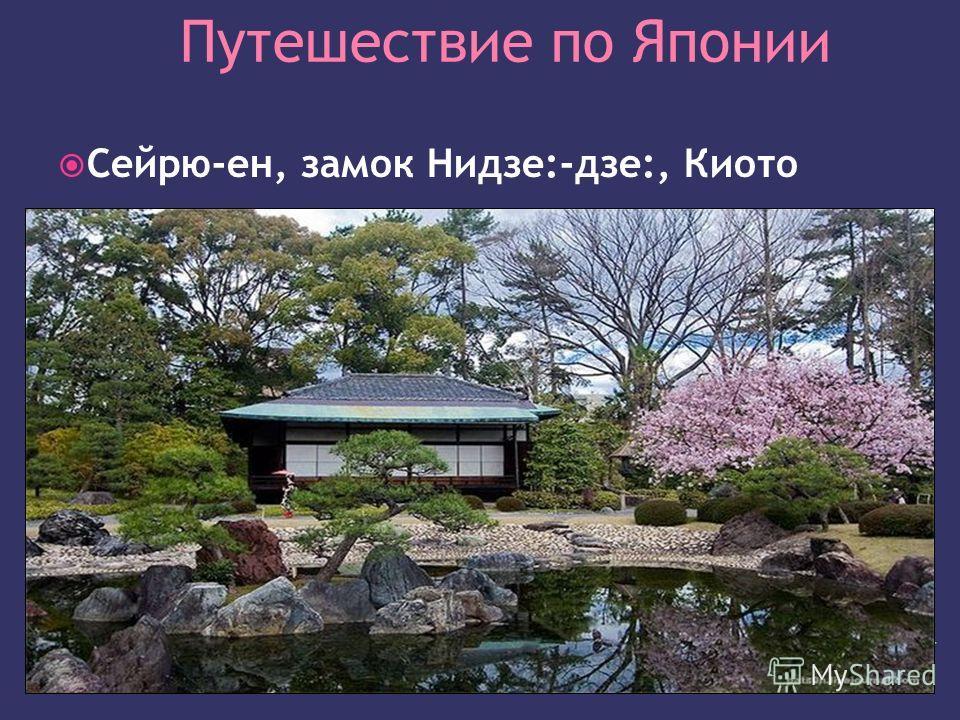 Путешествие по Японии Сейрю-ен, замок Нидзе:-дзе:, Киото