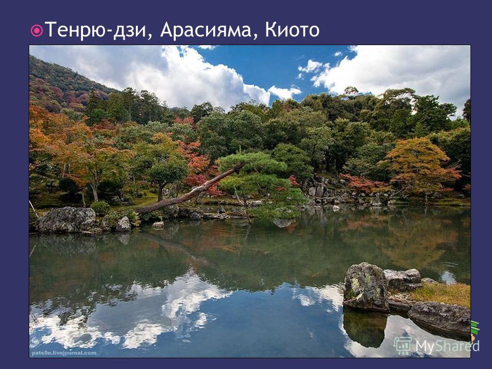 Тенрю-дзи, Арасияма, Киото