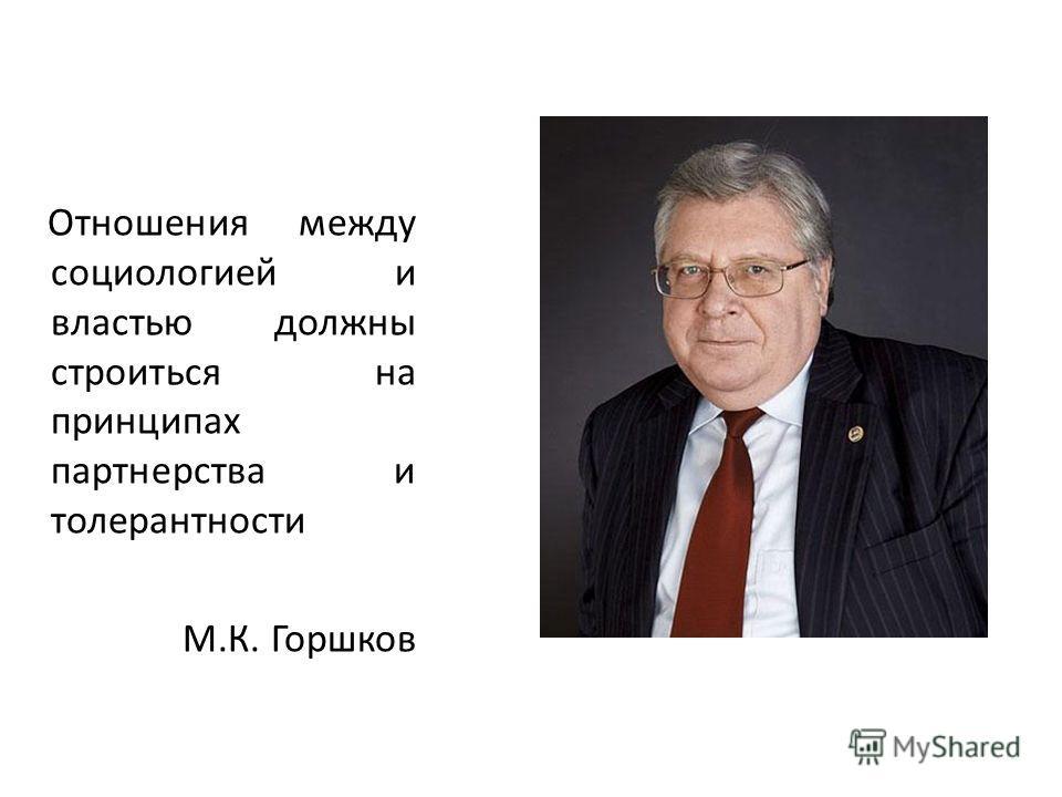 Отношения между социологией и властью должны строиться на принципах партнерства и толерантности М.К. Горшков
