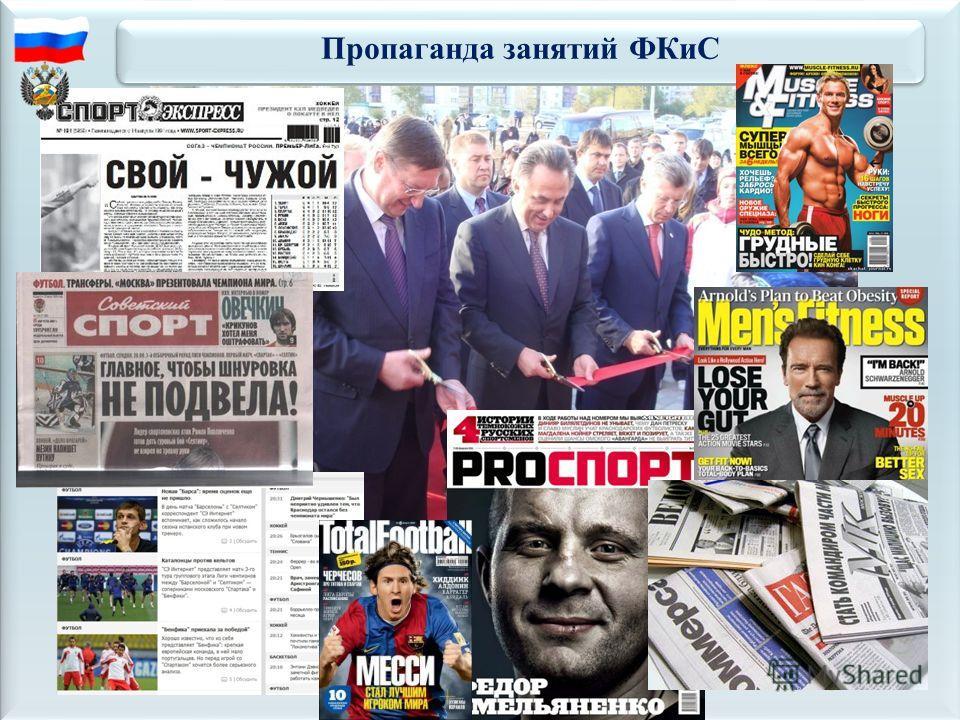 Пропаганда занятий ФКиС