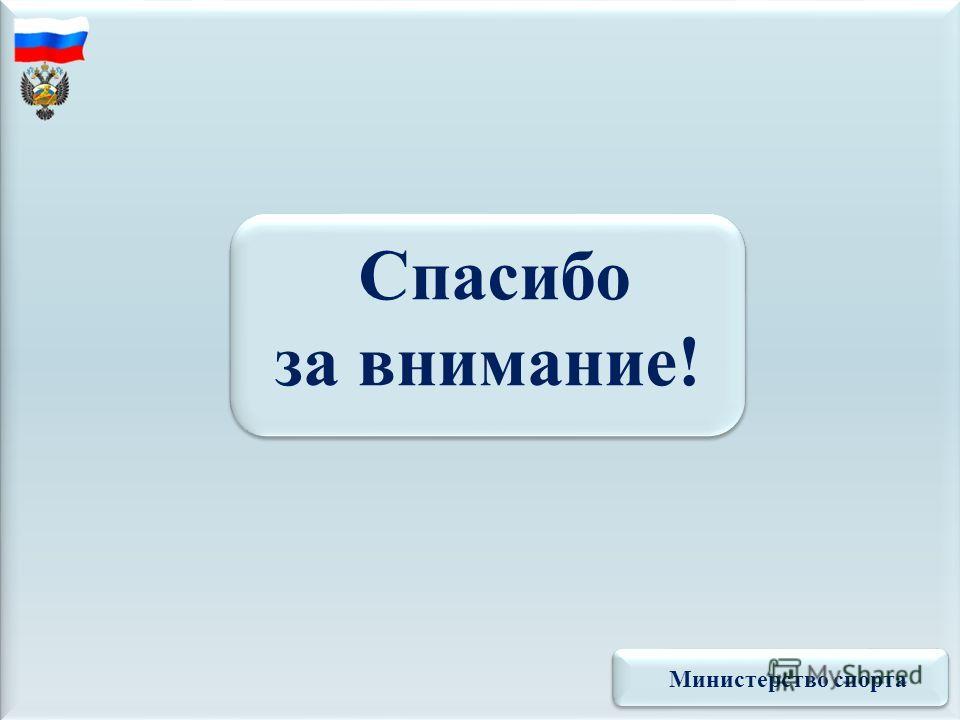 Спасибо за внимание! Спасибо за внимание! Министерство спорта