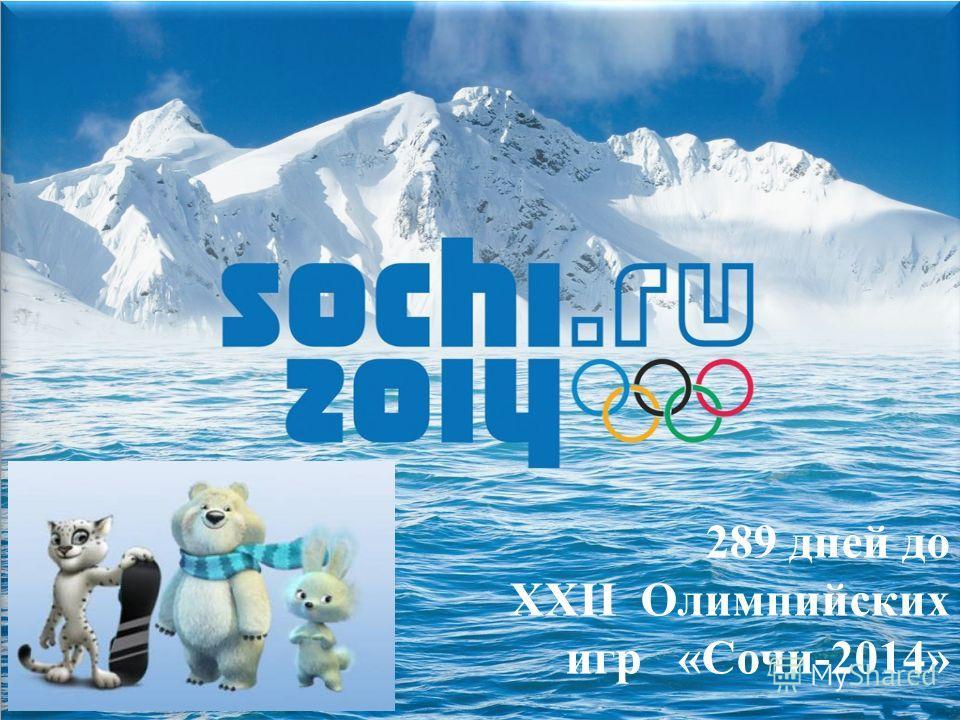 289 дней до XXII Олимпийских игр «Сочи-2014»