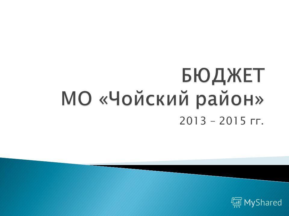 2013 – 2015 гг.