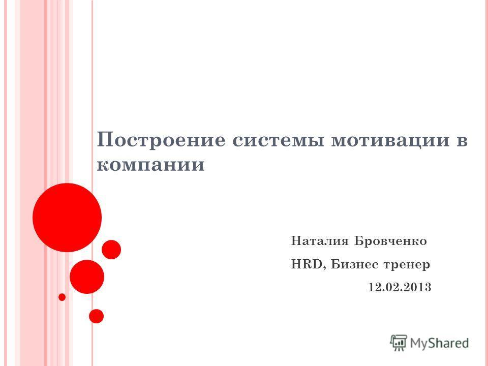 Построение системы мотивации в компании Наталия Бровченко HRD, Бизнес тренер 12.02.2013