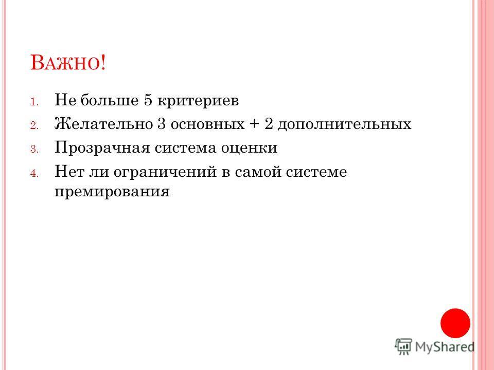 В АЖНО ! 1. Не больше 5 критериев 2. Желательно 3 основных + 2 дополнительных 3. Прозрачная система оценки 4. Нет ли ограничений в самой системе премирования