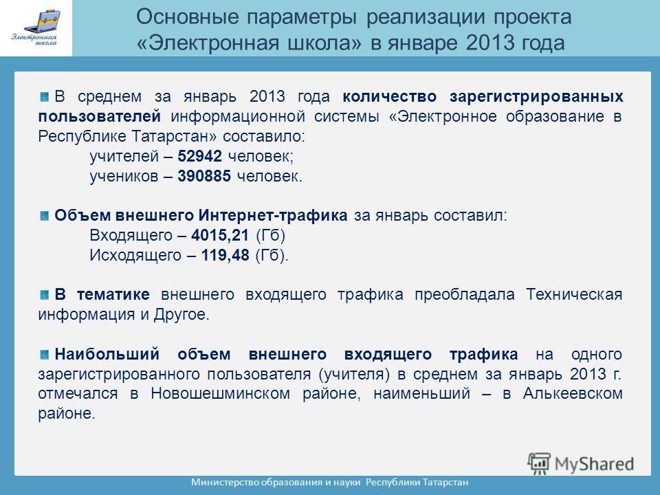 Министерство образования и науки Республики Татарстан В среднем за январь 2013 года количество зарегистрированных пользователей информационной системы «Электронное образование в Республике Татарстан» составило: учителей – 52942 человек; учеников – 39