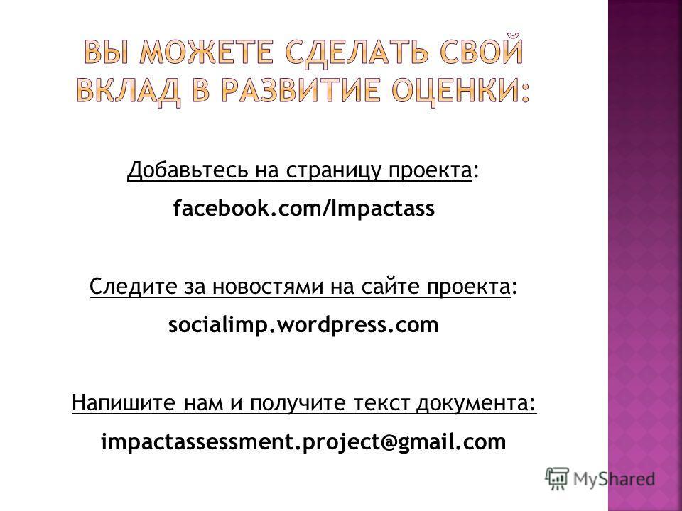 Добавьтесь на страницу проекта: facebook.com/Impactass Следите за новостями на сайте проекта: socialimp.wordpress.com Напишите нам и получите текст документа: impactassessment.project@gmail.com