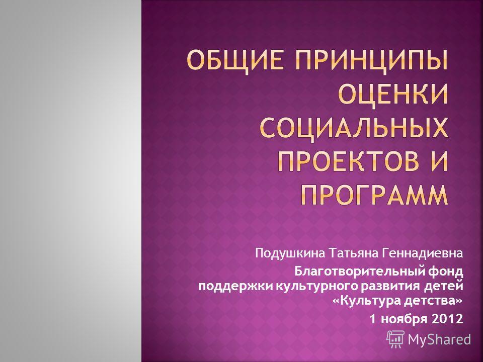 Подушкина Татьяна Геннадиевна Благотворительный фонд поддержки культурного развития детей «Культура детства» 1 ноября 2012
