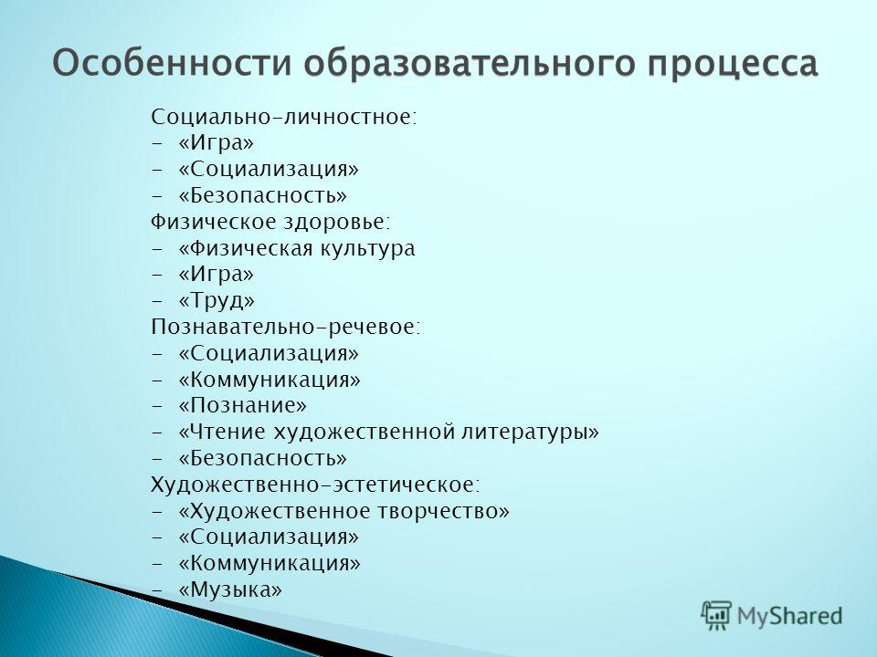Социально-личностное: -«Игра» -«Социализация» -«Безопасность» Физическое здоровье: -«Физическая культура -«Игра» -«Труд» Познавательно-речевое: -«Социализация» -«Коммуникация» -«Познание» -«Чтение художественной литературы» -«Безопасность» Художестве