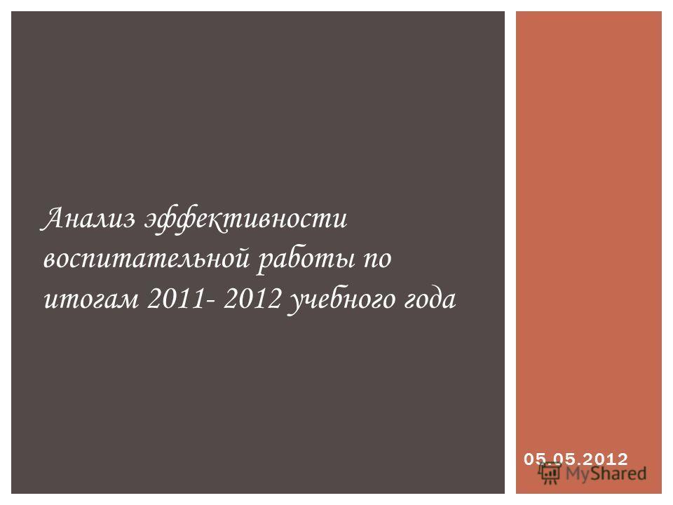 05.05.2012 Анализ эффективности воспитательной работы по итогам 2011- 2012 учебного года