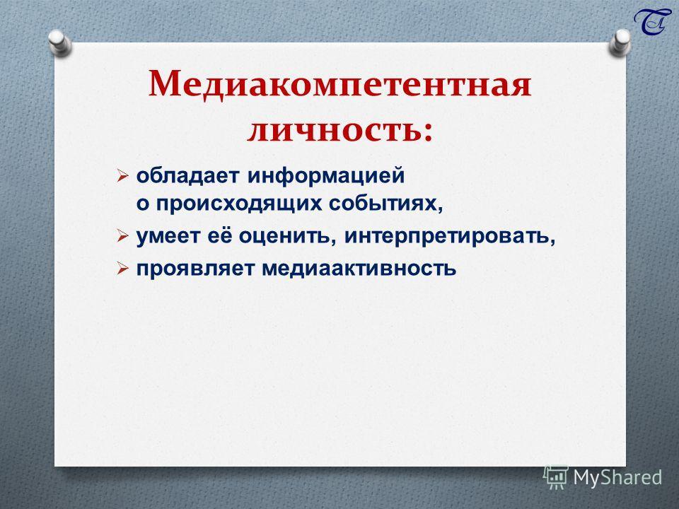 Медиакомпетентная личность: обладает информацией о происходящих событиях, умеет её оценить, интерпретировать, проявляет медиаактивность