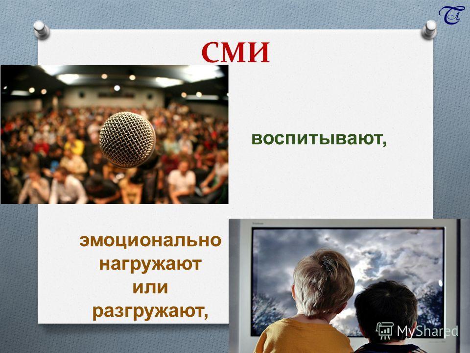 СМИ воспитывают, эмоционально нагружают или разгружают,