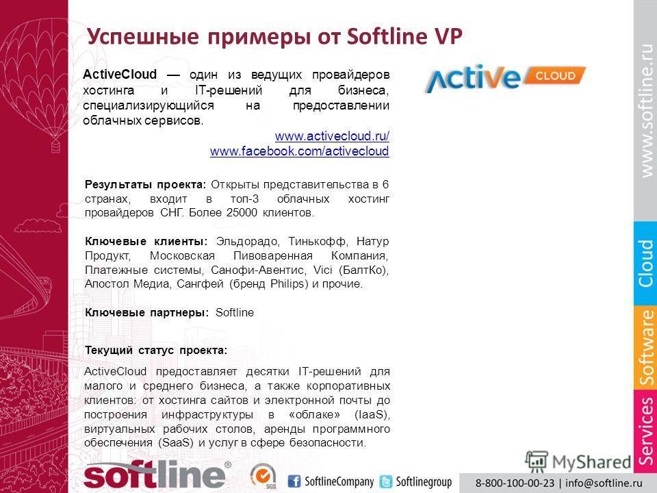Успешные примеры от Softline VP ActiveCloud один из ведущих провайдеров хостинга и IT-решений для бизнеса, специализирующийся на предоставлении облачных сервисов. www.activecloud.ru/ www.facebook.com/activecloud Результаты проекта: Открыты представит
