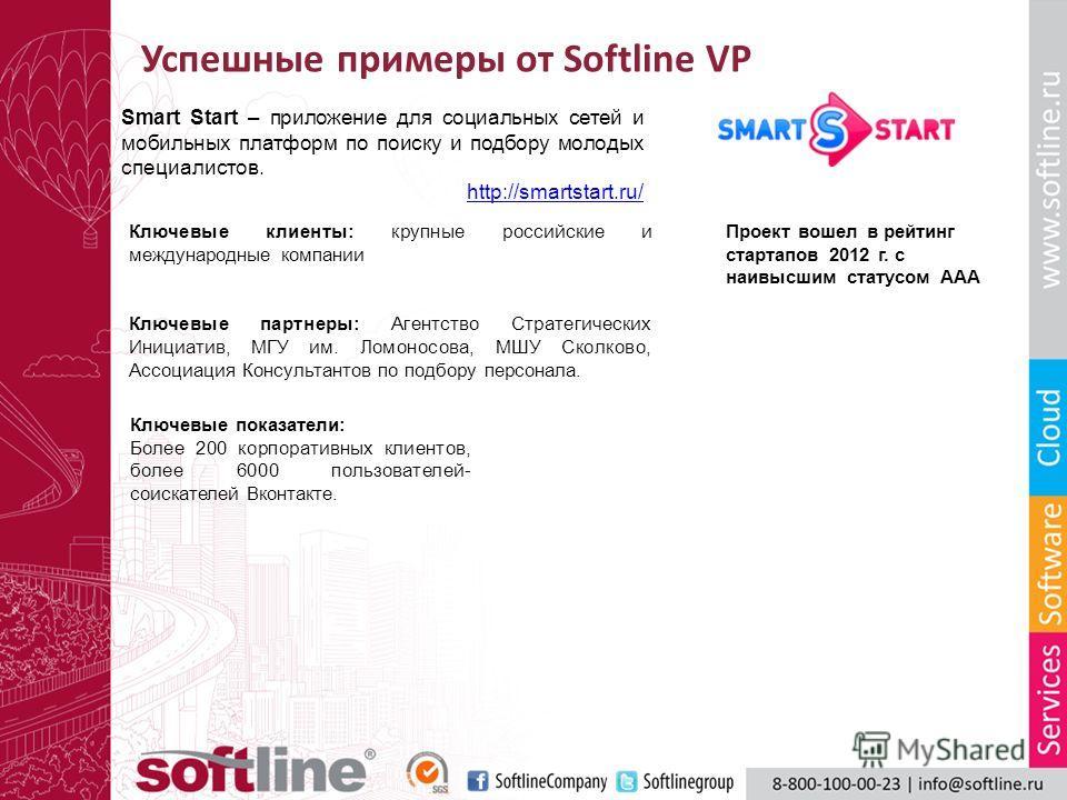 Успешные примеры от Softline VP Smart Start – приложение для социальных сетей и мобильных платформ по поиску и подбору молодых специалистов. http://smartstart.ru/ Ключевые клиенты: крупные российские и международные компании Ключевые партнеры: Агентс