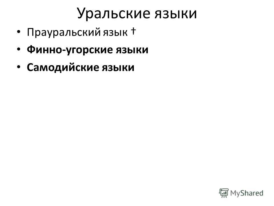 Уральские языки Прауральский язык Финно-угорские языки Самодийские языки