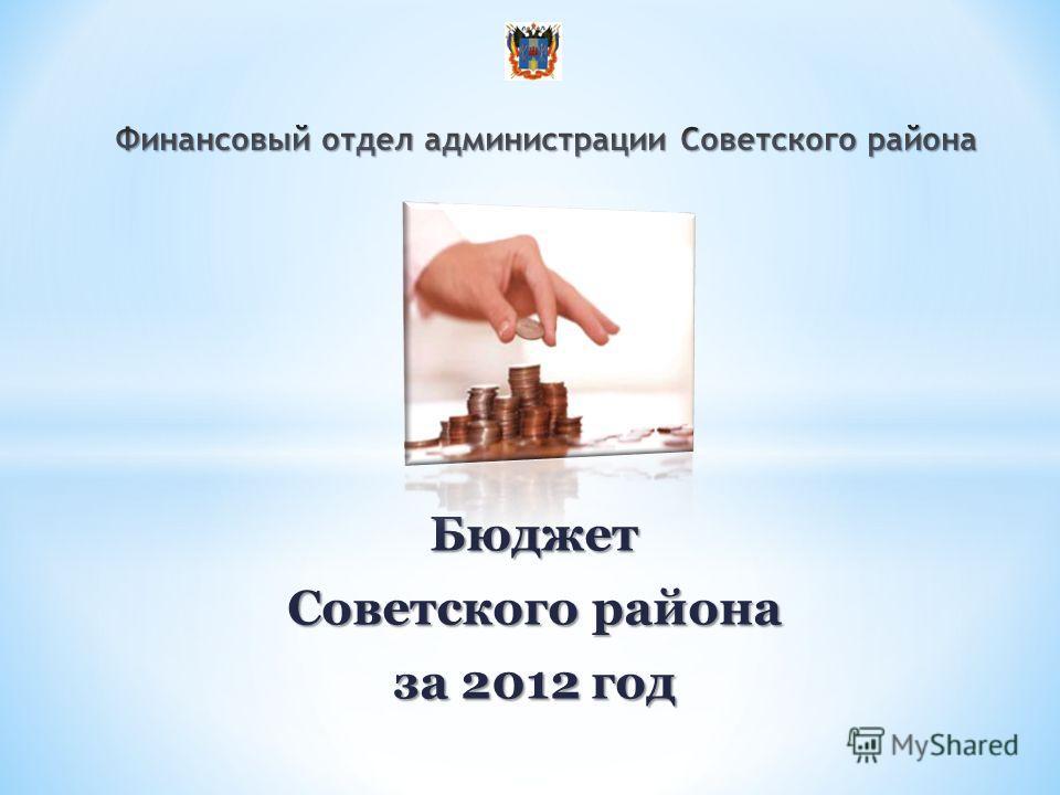 Бюджет Советского района за 2012 год
