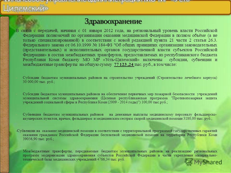 В связи с передачей, начиная с 01 января 2012 года, на региональный уровень власти Российской Федерации полномочий по организации оказания медицинской Федерации в полном объёме (а не только специализированной) в соответствии с новой редакцией пункта