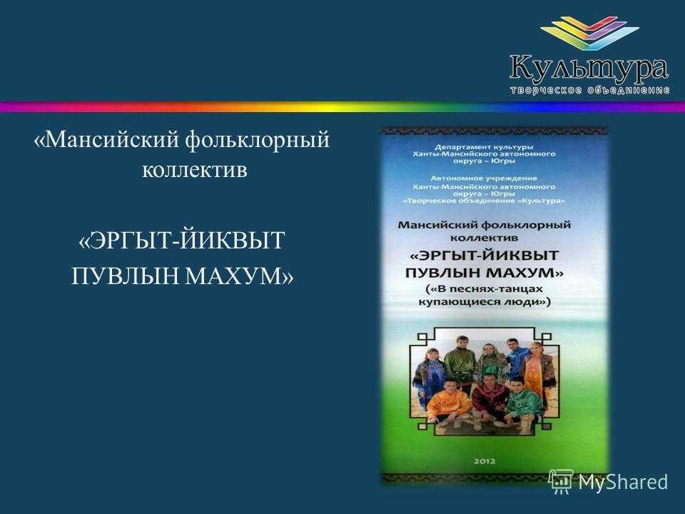 «Мансийский фольклорный коллектив «ЭРГЫТ-ЙИКВЫТ ПУВЛЫН МАХУМ»