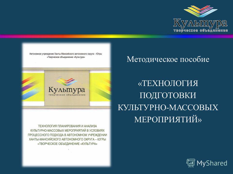 Методическое пособие «ТЕХНОЛОГИЯ ПОДГОТОВКИ КУЛЬТУРНО-МАССОВЫХ МЕРОПРИЯТИЙ»