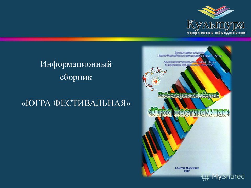 Информационный сборник «ЮГРА ФЕСТИВАЛЬНАЯ»