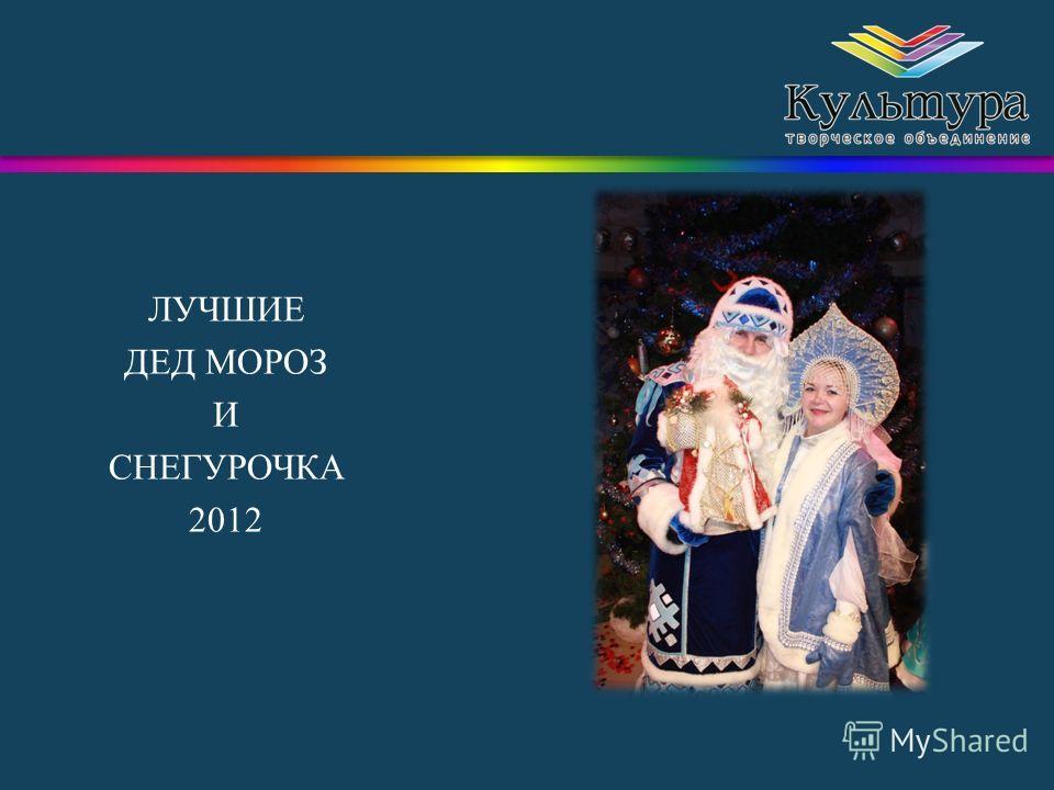 ЛУЧШИЕ ДЕД МОРОЗ И СНЕГУРОЧКА 2012