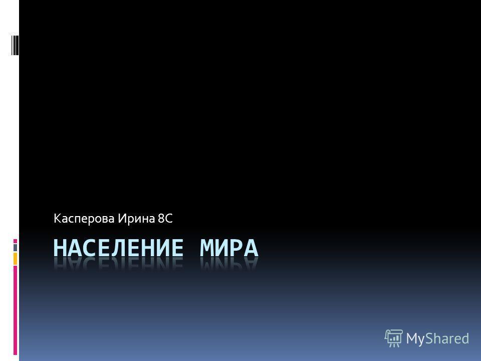 Касперова Ирина 8С