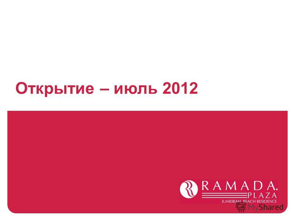 0 b Открытие – июль 2012