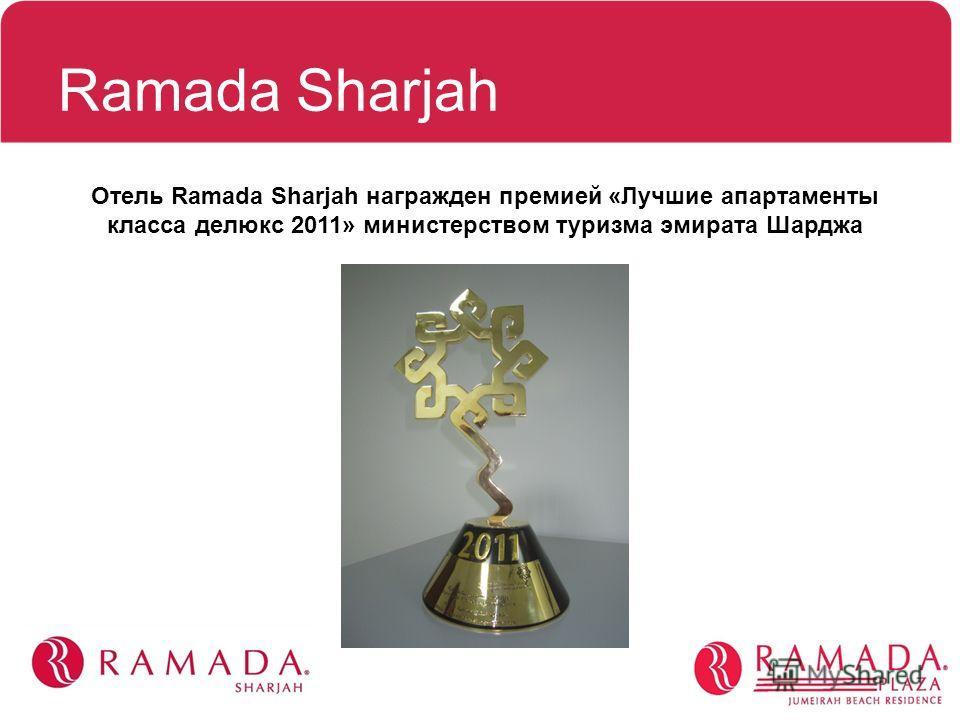 Отель Ramada Sharjah награжден премией «Лучшие апартаменты класса делюкс 2011» министерством туризма эмирата Шарджа