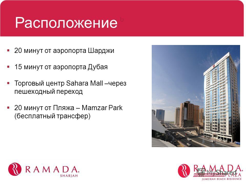 Расположение 20 минут от аэропорта Шарджи 15 минут от аэропорта Дубая Торговый центр Sahara Mall –через пешеходный переход 20 минут от Пляжа – Mamzar Park (бесплатный трансфер)