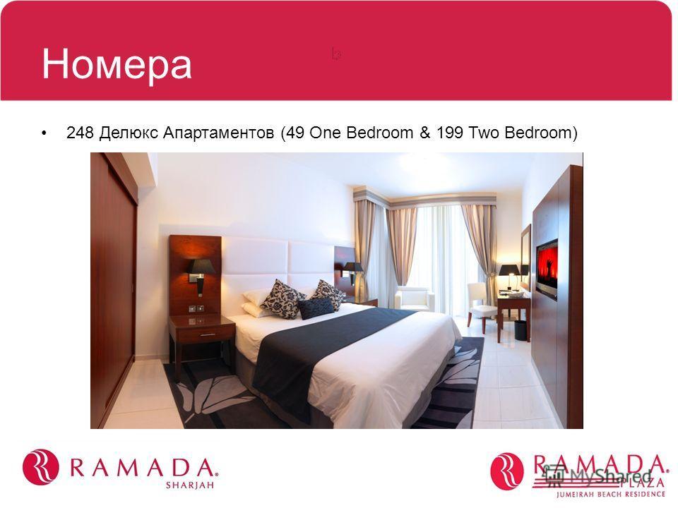 Номера 248 Делюкс Апартаментов (49 One Bedroom & 199 Two Bedroom)