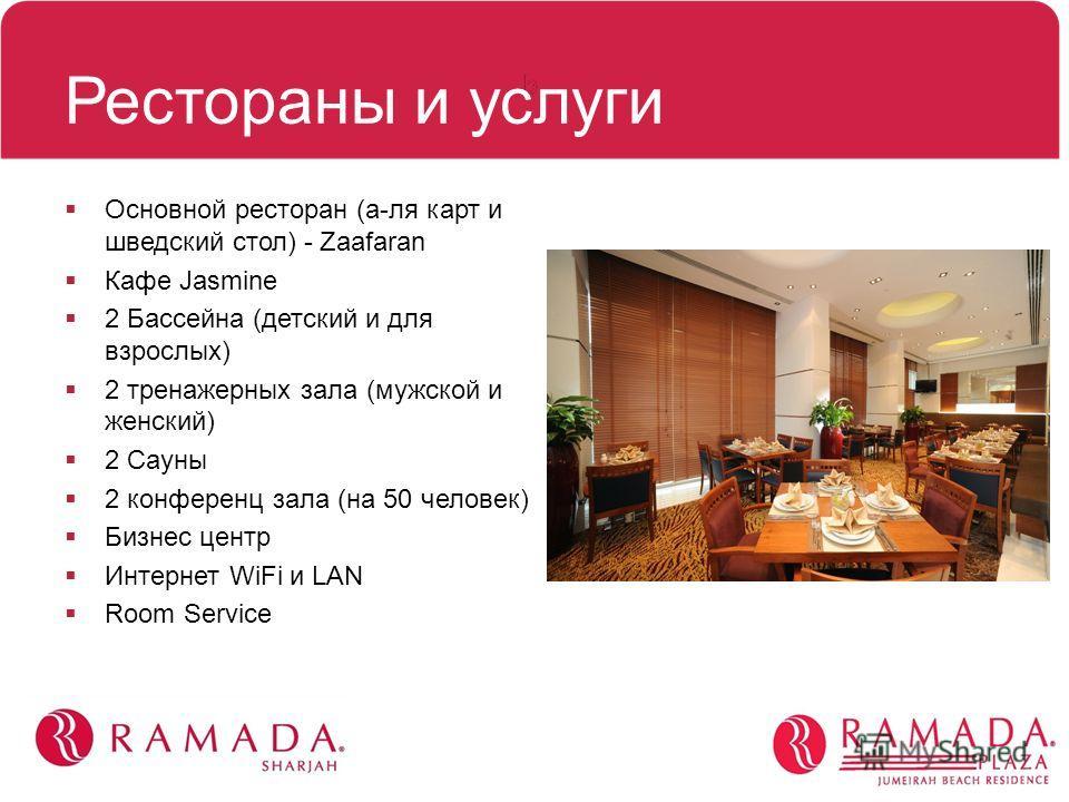 Рестораны и услуги Основной ресторан (а-ля карт и шведский стол) - Zaafaran Кафе Jasmine 2 Бассейна (детский и для взрослых) 2 тренажерных зала (мужской и женский) 2 Сауны 2 конференц зала (на 50 человек) Бизнес центр Интернет WiFi и LAN Room Service